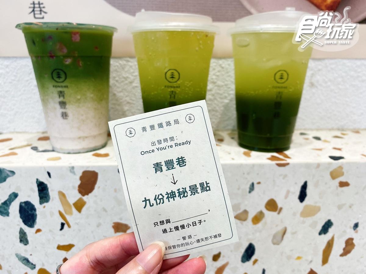 【新開店】森林系手搖飲!公館大人氣「青豐巷」推抹茶3飲品+極濃厚片set快嘗鮮