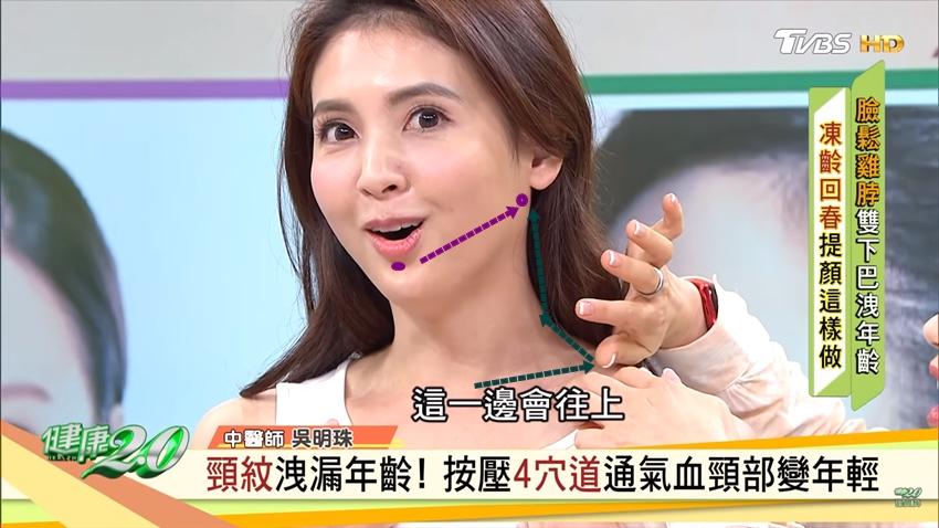 吳明珠推薦頸部回春4穴道拉提、撫紋通氣血 抹乳液時記得「這樣」按摩