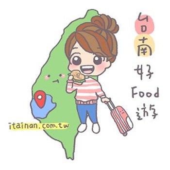 台南好Food遊