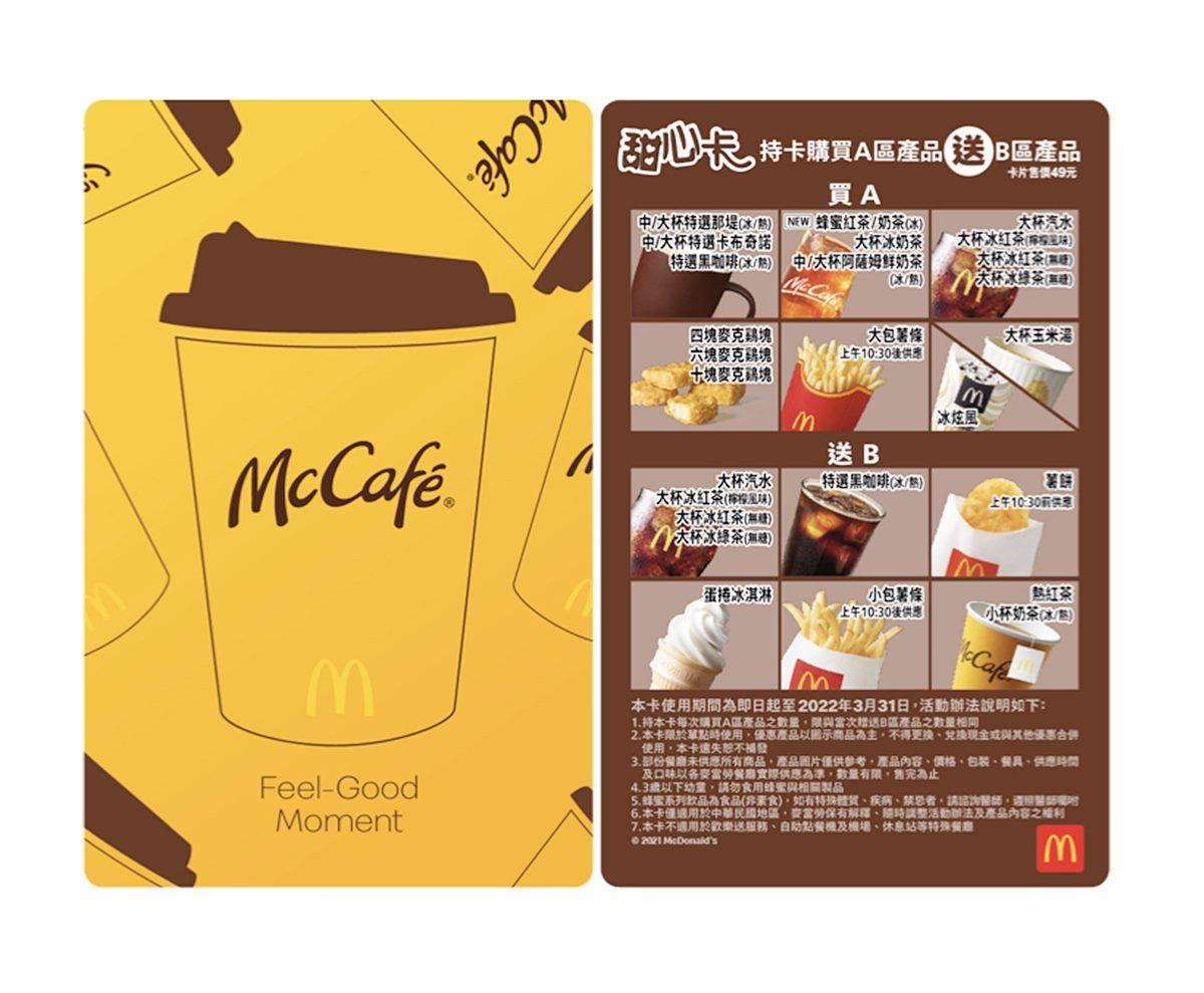 每年「必備神卡」來了!麥當勞「2021甜心卡」這時開賣,加碼早餐「焙果堡」回歸