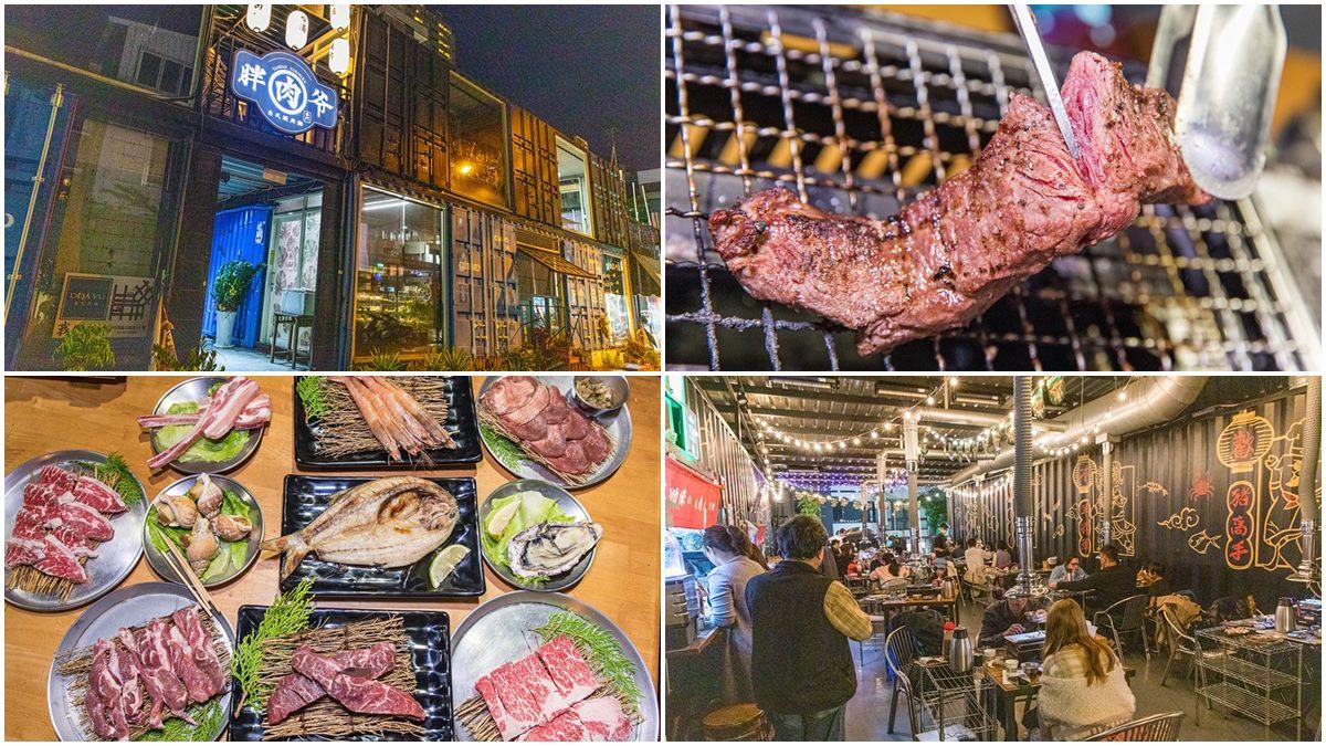 平日也滿座!台中高CP貨櫃燒肉店不收服務費,網友都點「肉制霸大肉菜盤」