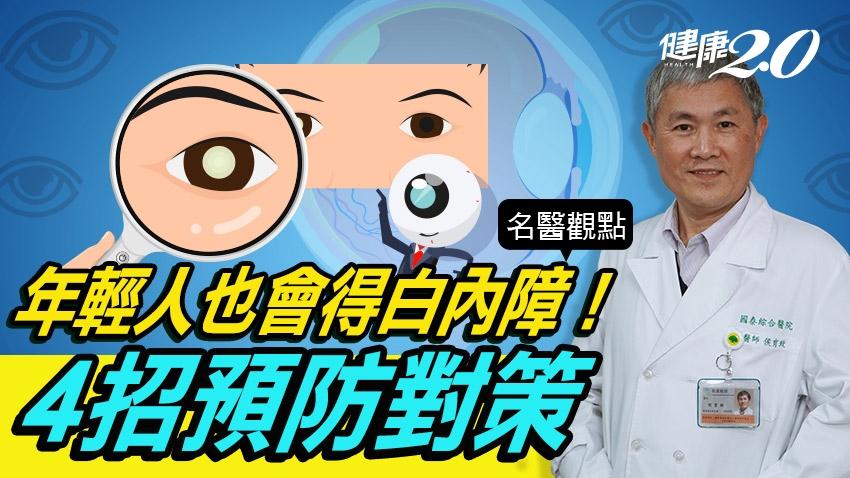 年輕人也會得白內障!視力模糊、重影等4個症狀出現已是白內障初期
