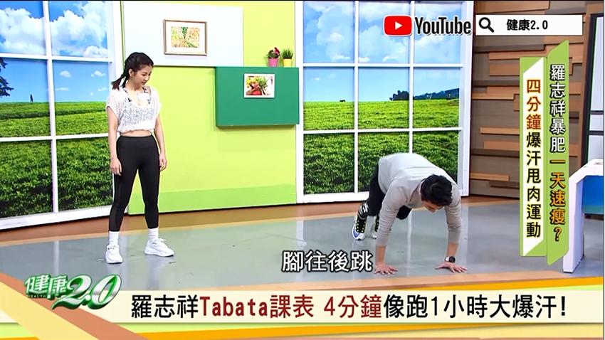 羅志祥一天速瘦1.35公斤!跟著教練做4分鐘爆汗甩肉法