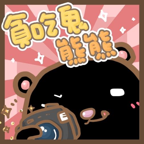 貪吃鬼熊熊