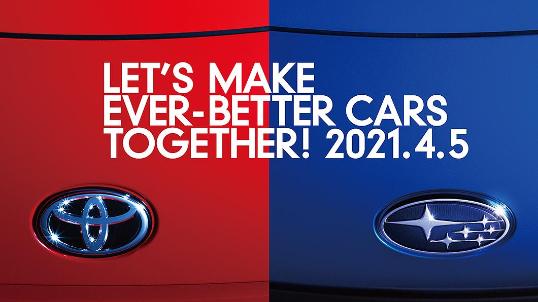 Toyota與Subaru共同預告將於4月5日聯手發表新車。(圖片來源/ Toyota) 86大改4月5日現身? 豐田與速霸陸同步預告新車發表