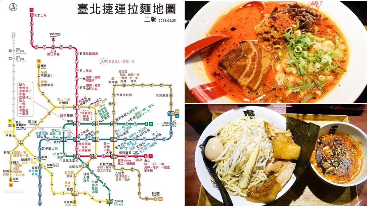 台北「最強拉麵捷運圖」曝光!先吃這6家:2020網友票選冠軍、湯底到配料自選