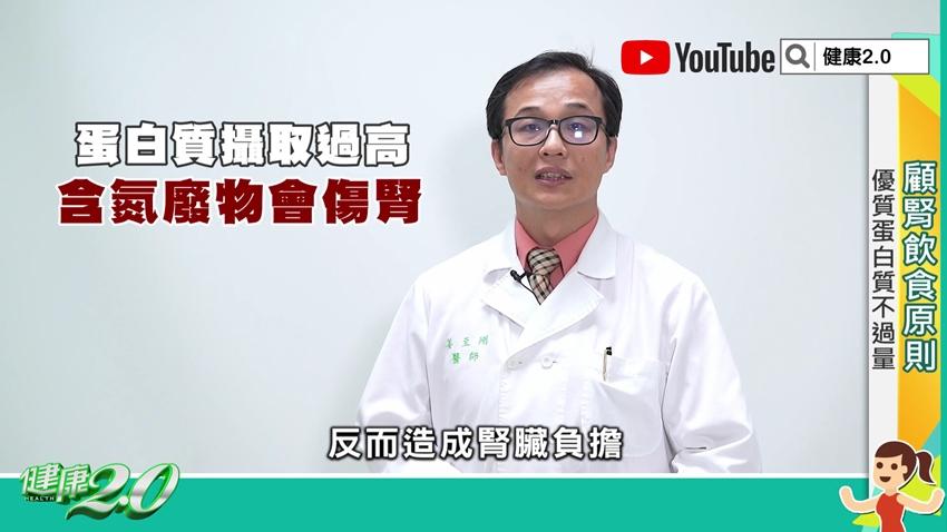 腎臟病沒症狀!台大醫師公開「護腎飲食」 4招遠離腎病、洗腎
