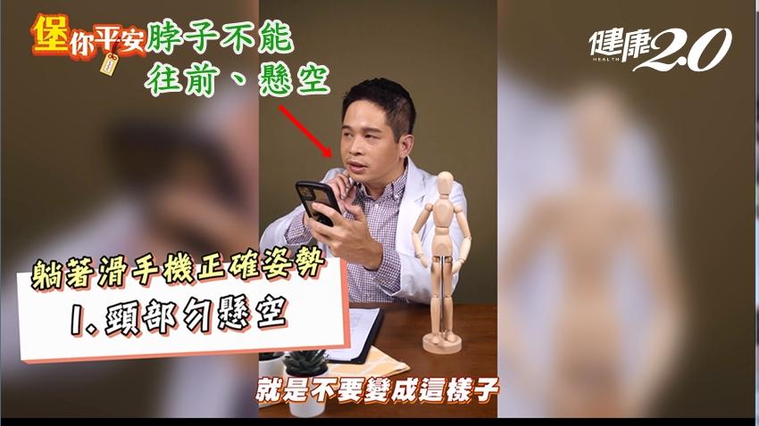 拿手機姿勢錯誤頸椎易受傷!坐著、躺著「這樣」拿,可減少頸椎退化