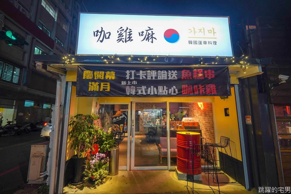 【新開店】花蓮銷魂消夜+1!韓式炸雞鋪滿起司超邪惡,Q嫩魚板、辣炒年糕也必點