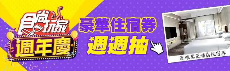 全館88折!《食尚》週年慶必買銷售TOP4:賣破百萬顆大福、爆料牛肉鍋、祕方手撕雞