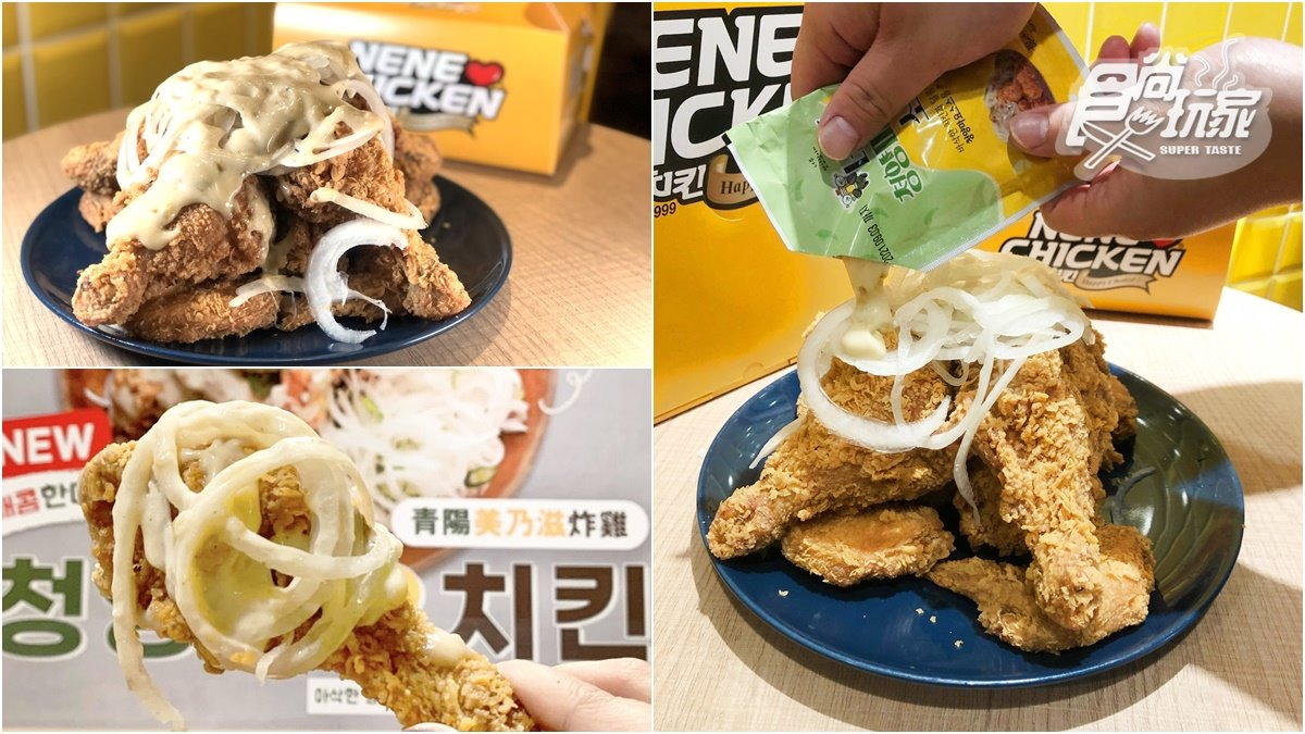 嗜辣控要吃!韓國賣破300萬份NENE CHICKEN「青陽美乃滋炸雞」,全台限量開賣