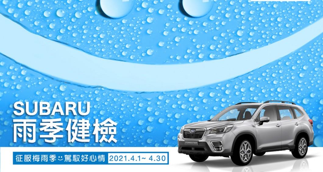 Subaru位車主「雨季健檢活動」,免費健檢四大系統,保養滿額還贈好禮。(圖片來源/ Subaru) 通勤族最怕的梅雨季即將到來 Subaru推四大系統免費檢查