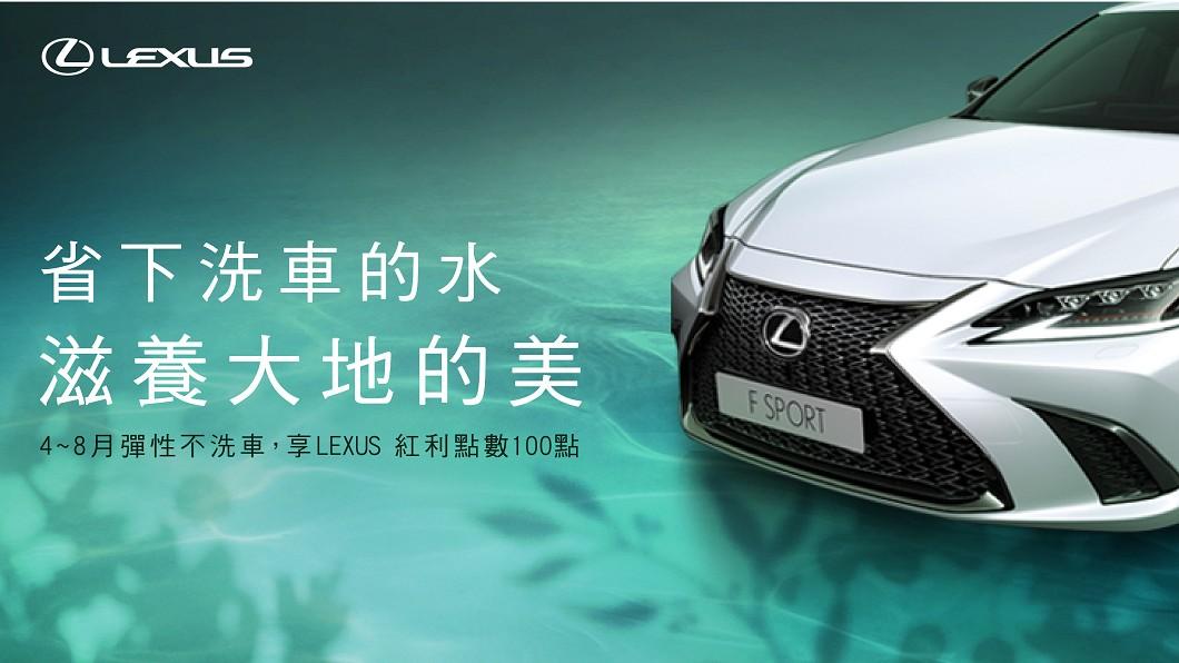 Lexus提供車主彈性選擇回廠不洗車。(圖片來源/Lexus) 56年來最嚴重乾旱 Lexus鼓勵車主回廠不洗車賺紅利