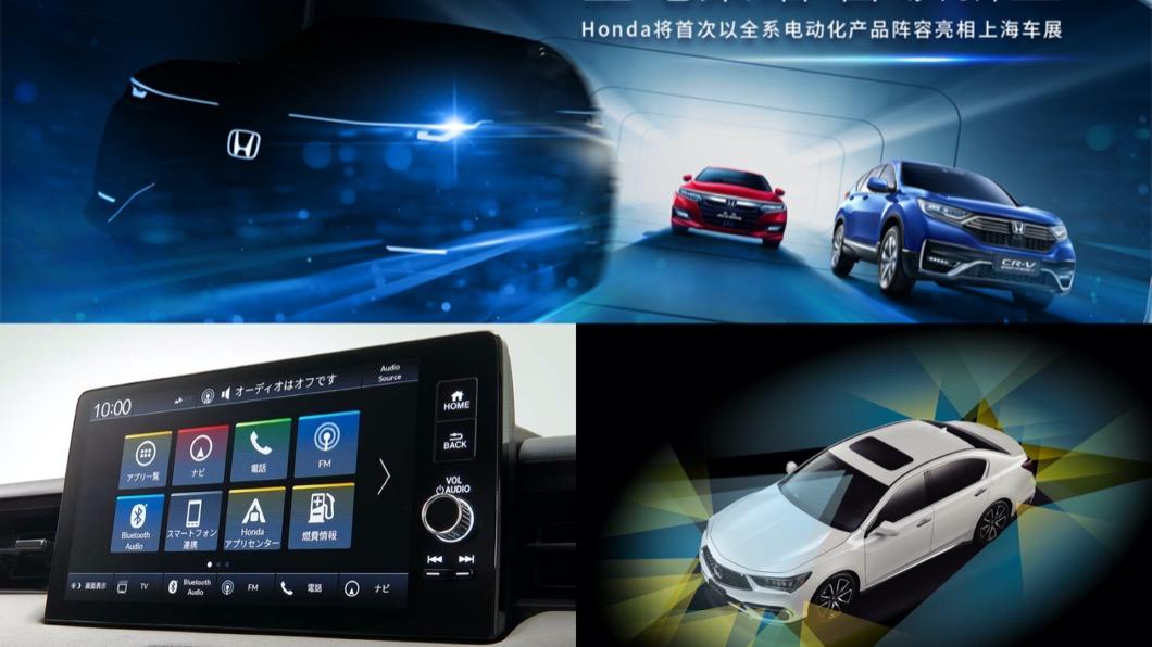 Honda在4/8公佈即將在上海車展中展出的車款。(圖片來源/ Honda) Honda電動休旅即將亮相! 最新科技上海車展曝光