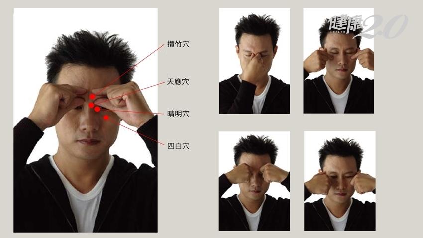 眼睛疲勞當心視力惡化!「眼觀四方」暢通眼周 改善眼袋、黑眼圈