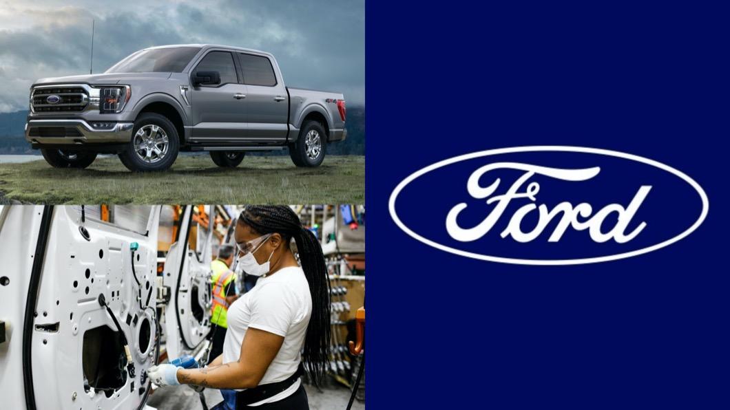 受到全球半導體晶片短缺影響,造成許多新車製造產量下滑。(圖片來源/ Ford) 今年不放暑假了! 福特取消夏季廠休救產能