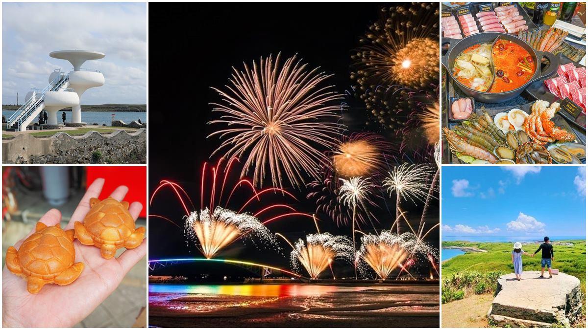 澎湖花火節全攻略!吃玩買34亮點:海上彩虹橋、海龜雞蛋糕、飛碟觀景台
