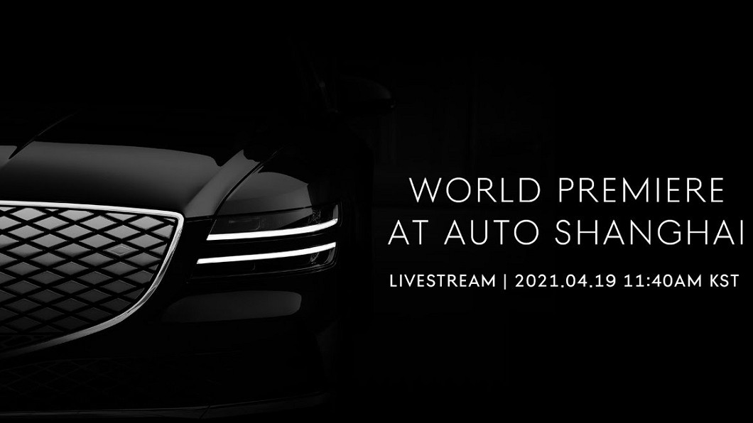 Genesis將在4月19日於上海車展發布新車。(圖片來源/ Genesis) 老虎伍茲以後開電車? Genesis19日發表首款量產電動車