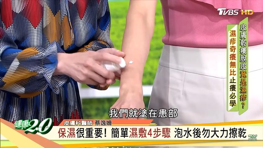 千萬別用毛巾擦乾皮膚!止癢、預防濕疹發作 醫師大推「濕敷療法」
