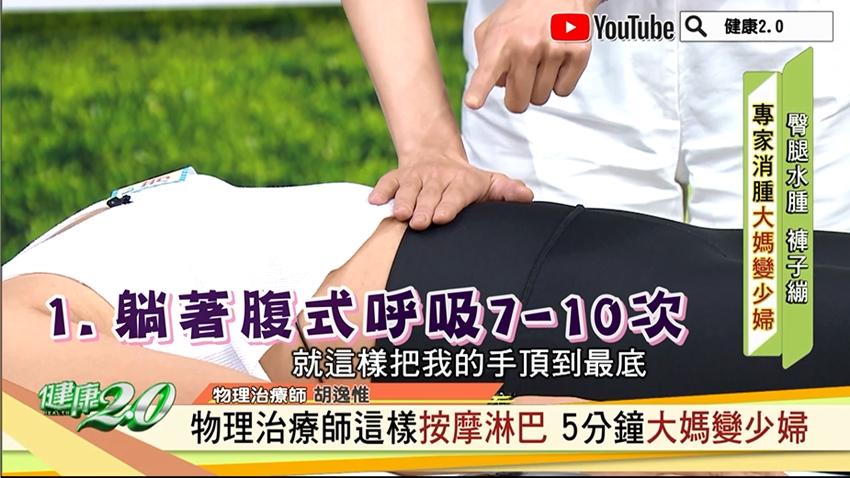 甩掉下半身腫脹! 2套淋巴引流消水腫、提升代謝力 活化脊椎又瘦腿