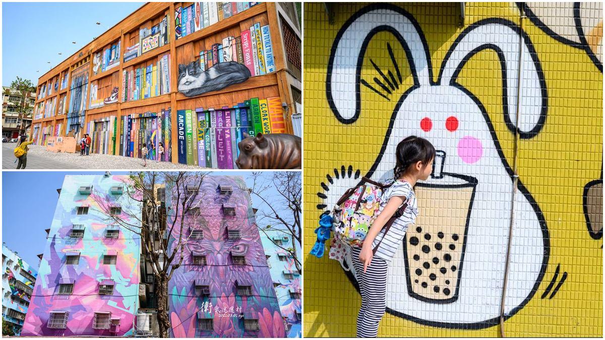 搭高捷輕鬆玩!打卡全台最大彩繪社區:巨大書櫃牆、漂浮油漆桶、超Q珍奶兔