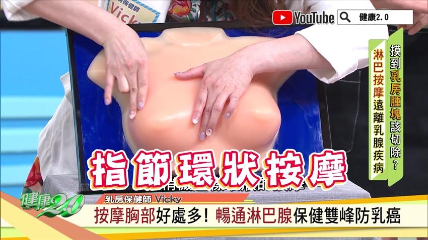保健雙峰、瘦手臂靠這招!天天做「乳房按摩操」 暢通淋巴、預防乳癌