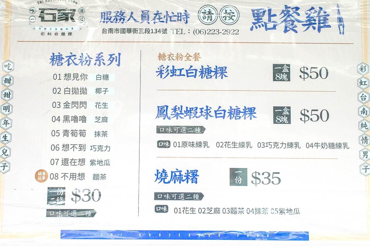療癒感爆棚!台南彩虹白糖粿8口味任選,還有軟糯「麵茶燒麻糬」也必點