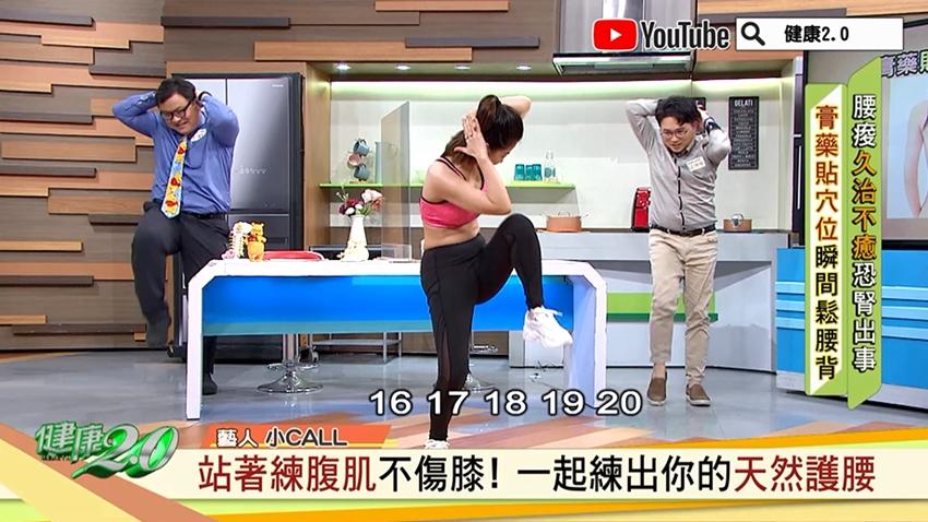 動不動就閃到腰?打造「天然護腰」快來做3組動作,不傷膝又美化腰身