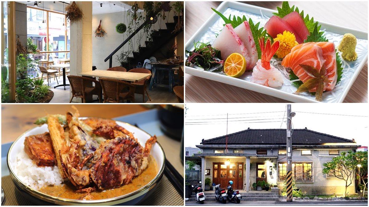 復古水水快收!台南6家美拍老屋餐廳:西式洋房嘗印度咖哩、日式食堂必點直送刺身