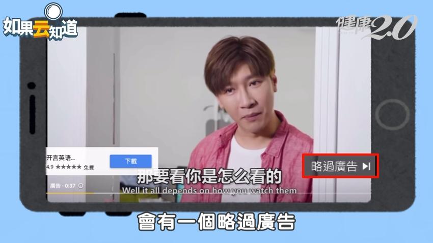 9大超實用YouTube使用技巧!手機看影片不用錢、影片講太快不煩惱