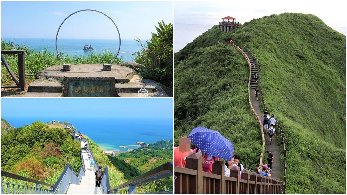 輕鬆打卡發IG!新北4條懶人美拍步道:陰陽海、台版小長城、燭台雙嶼觀景台