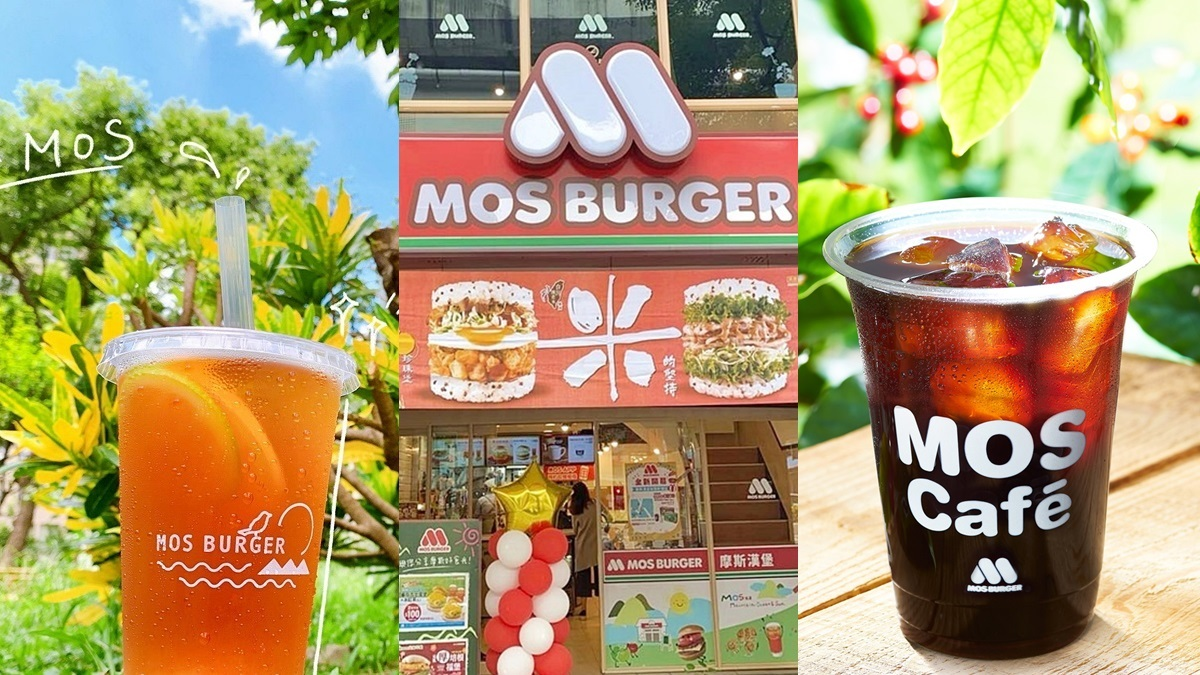 摩斯冰紅茶長達14天「只要5元」爽喝!還有咖啡也是「加5元多1杯」