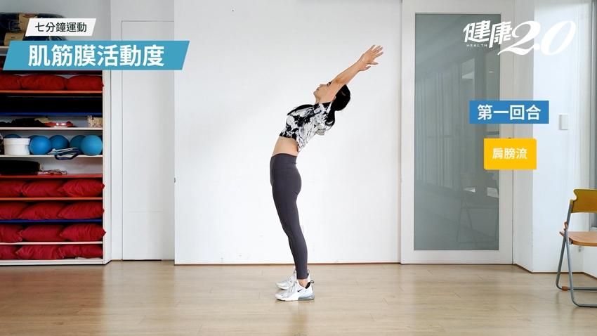 全身筋膜超緊繃!「拉筋」8招舒緩痠痛僵硬、重塑肌肉筋膜彈性