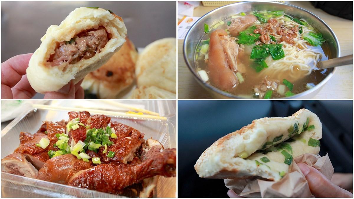 眷村味!高雄果貿社區5家人氣小吃:20元「朝牌餅」、桂花燒雞便當、30年Q彈豬腳麵
