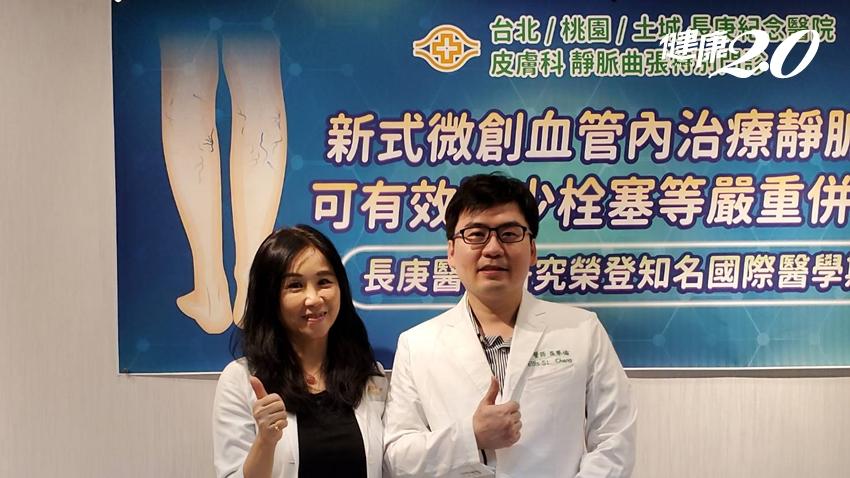 嚴重「浮腳筋」當心致命栓塞!2種新式微創手術 可有效減少5成嚴重併發症