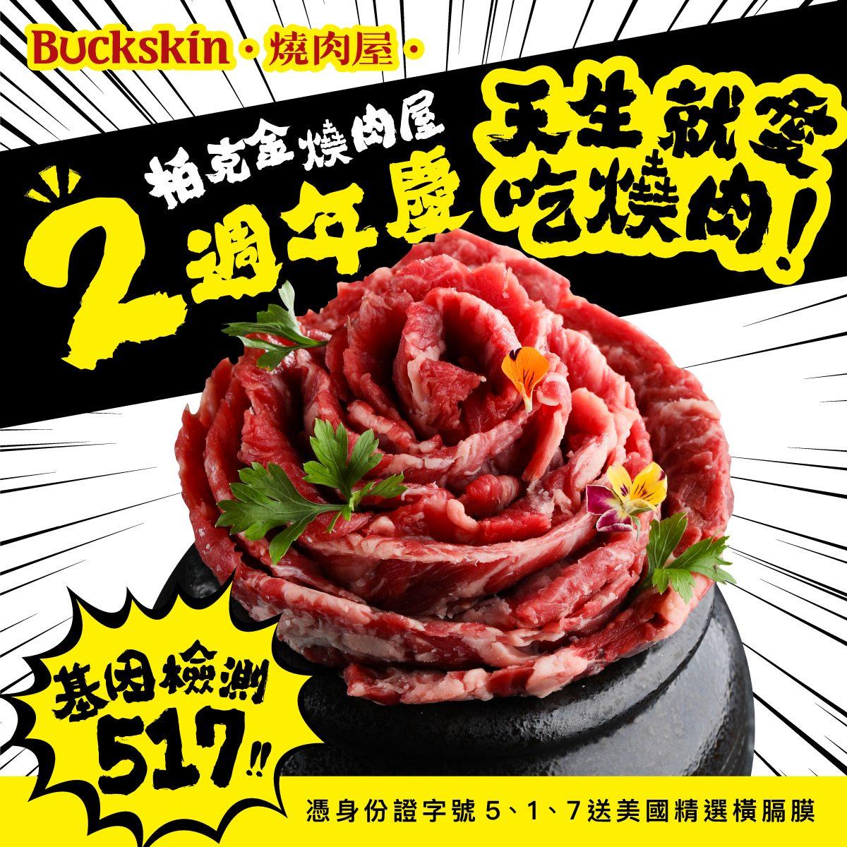 1個月免費吃肉!對中身分證「5、1、7」燒肉餐廳免費送「橫膈膜」,最多送上500克