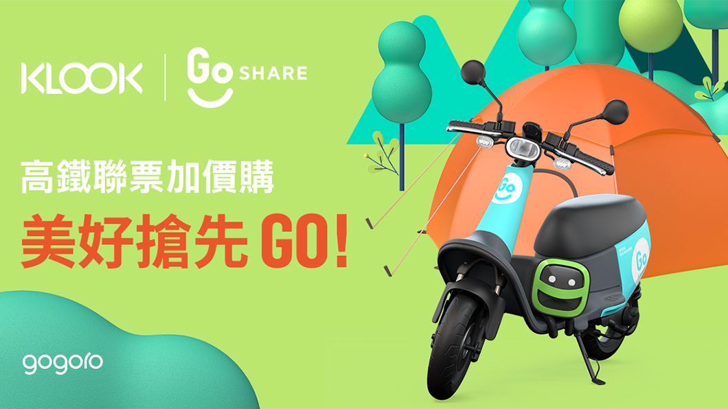 GoShare推出「KLOOK高鐵國旅聯票」享高鐵票 7 折優惠。(圖片來源/ GoShare) GoShare「無聊逃跑計畫」啟動! 攜KLOOK推7折高鐵票