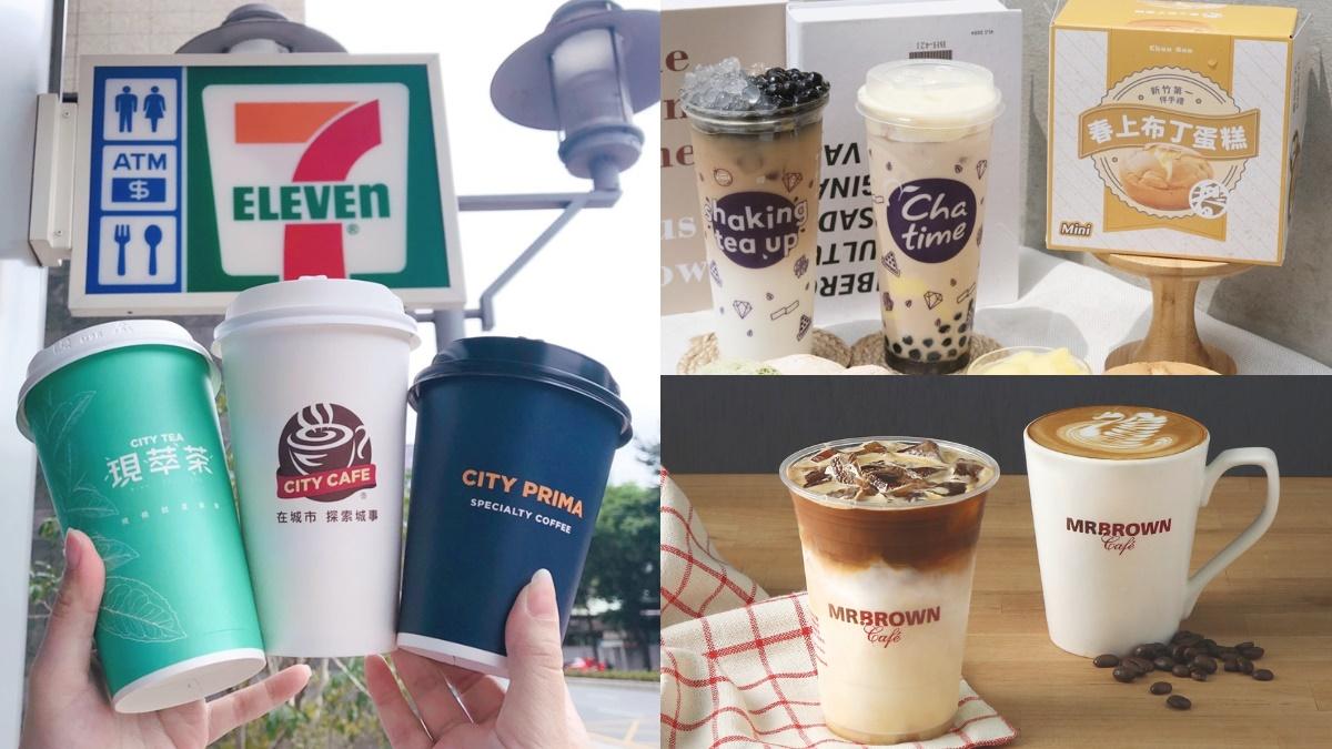 7-11精品拿鐵只要50元!8大飲品開工優惠:買珍奶送蛋糕、咖啡買一送一