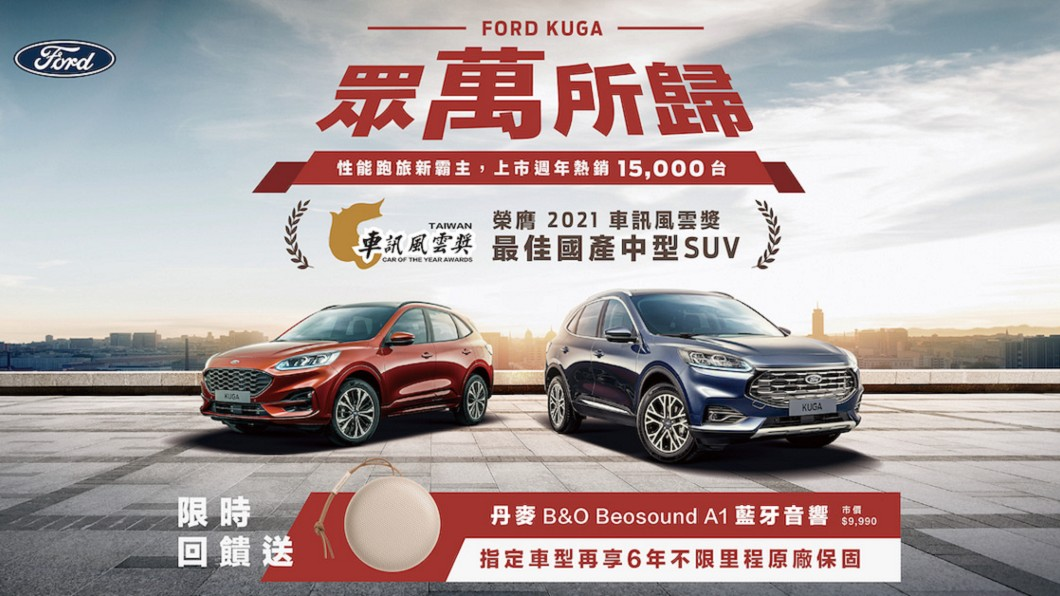 Kuga獲年度最佳國產中型SUV 五月入主Kuga送B&O藍牙音響
