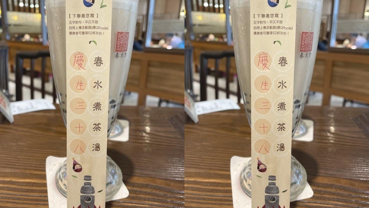 春水堂珍奶只要38元!3大生日慶開跑,玩遊戲最高爽拿52杯「珍奶兌換券」