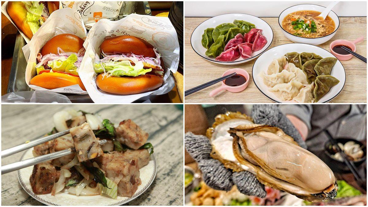 【本月推薦】12家超有哏新開店:3倍體牡蠣、彩色水餃、塔香皮蛋蘿蔔糕