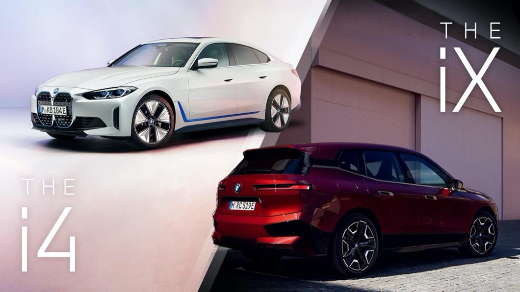 BMW總代理汎德日前公佈iX與i4線上預購專案。(圖片來源/ BMW) BMW iX與i4線上預購啟動 5.8萬預付金搶先獲得保留席