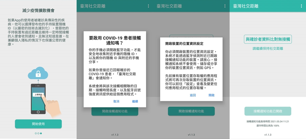 社交距離App怎麼用?3步驟掌握感染風險 不用開啟App就能自動追蹤