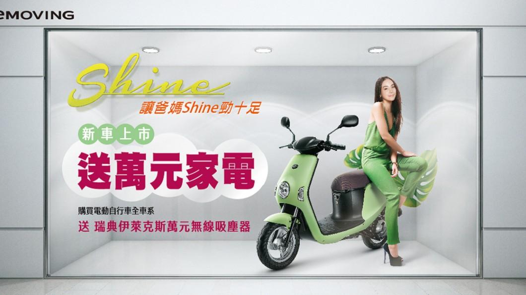 母親節送媽媽代步車 本月入主eMoving送萬元吸塵器