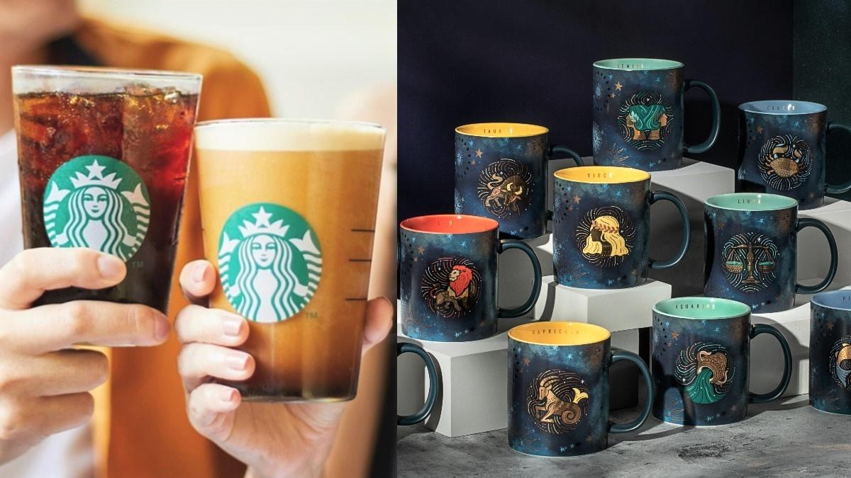 星巴克限時4天買一送一!絕美12星座杯+隨行卡接連開賣,咖啡密斯朵、氮氣冷萃都喝