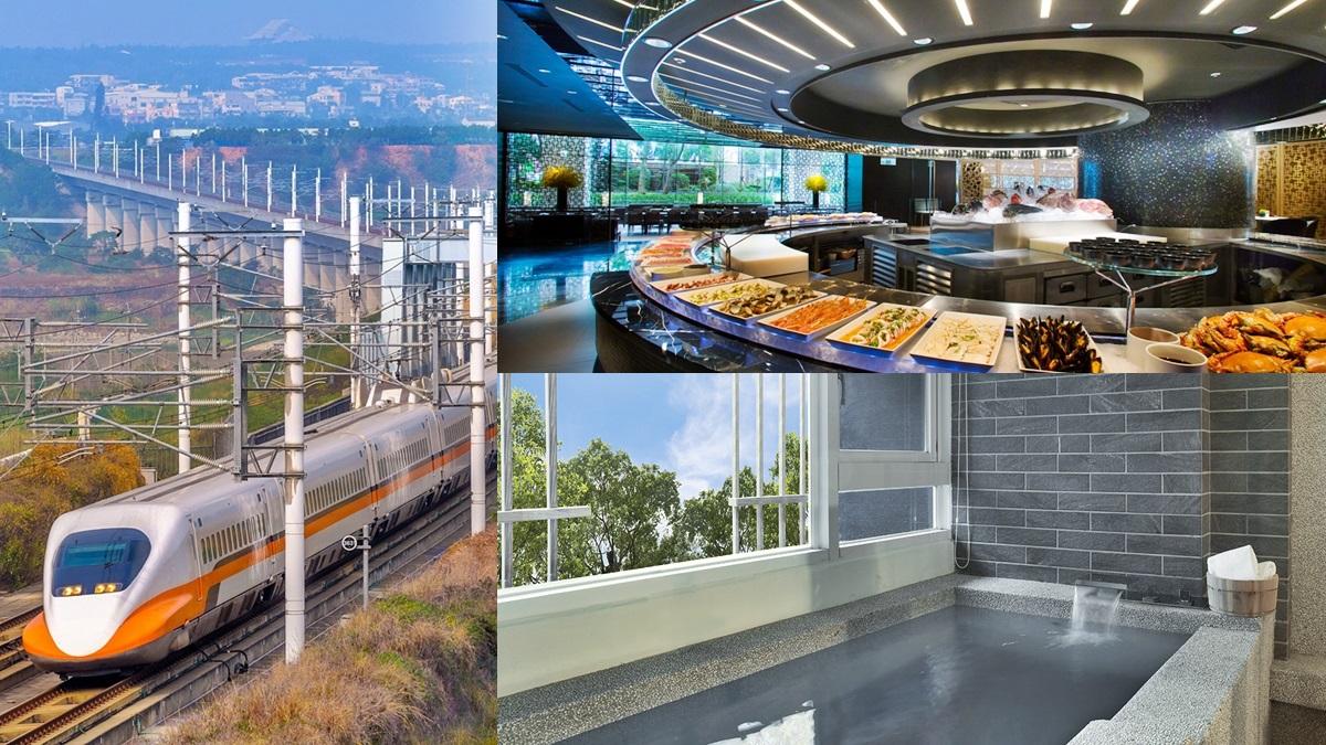 全台11家旅宿「近半價」爽搭高鐵!每人每晚800元能住,還有免費吃到飽、房內泡湯