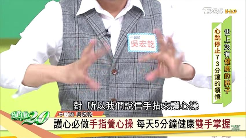 心肌梗塞急救必學!中醫師大推「手指養心操」 1茶飲降血脂、降膽固醇