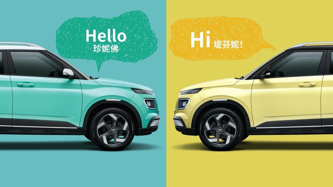 Hyundai台灣總代理南陽實業於5/6推出了全新Venue超顯色限定版。(圖片來源/ Hyundai) Venue超顯色限定版70.9萬起 全台限量100部