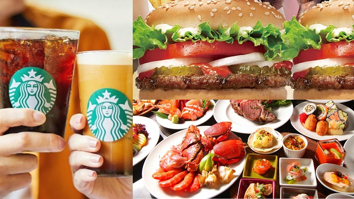 本週必搶10大優惠!星巴克、速食店買一送一,免費飯店吃到飽、女生免費喝調酒