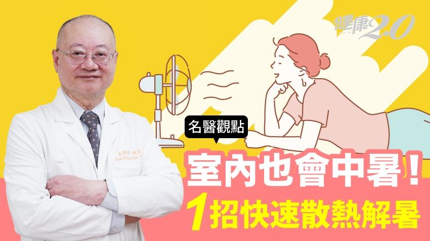 小心室內也會中暑!醫師公開1招「散熱」最有效 預防中暑還能救人
